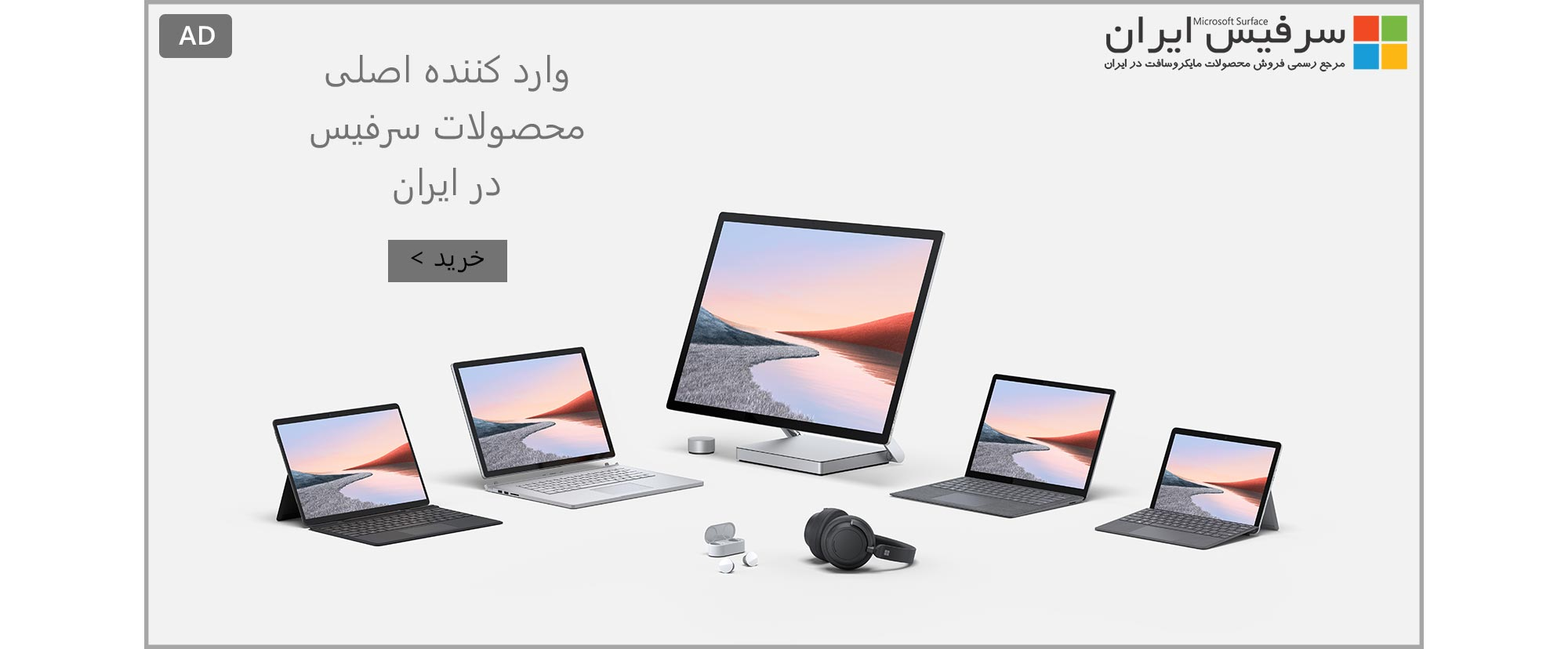 تبلیغات فروشگاه سرفیس ایران